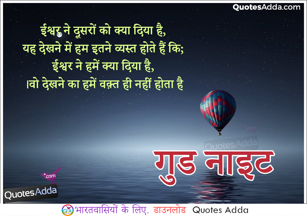 Good Night Quotes For Best Friend In Hindi Master Trick