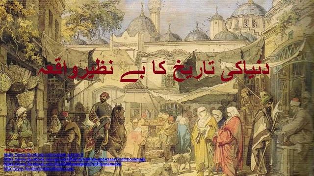 دنیاکی تاریخ کا بے نظیرواقعہ