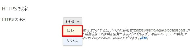 Bloggerのhttps化_3