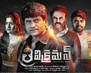 Trivikraman 2016 Telugu Movie watch Online