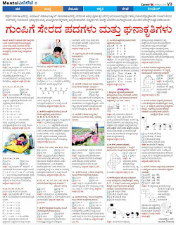Kannada Mental Ability Notes -1 for RRB NTPC