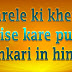 Karele ki kheti kaise kare puri jankari in hindi - करेले की खेती  कैसे करे - पूरी जानकारी हिंदी