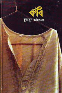 Kobi by Humayun Ahmed (1, 2, 3 Part)