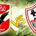 مباراة الاهلى والزمالك اليوم والقنوات الناقلة نهائي كأس مصر