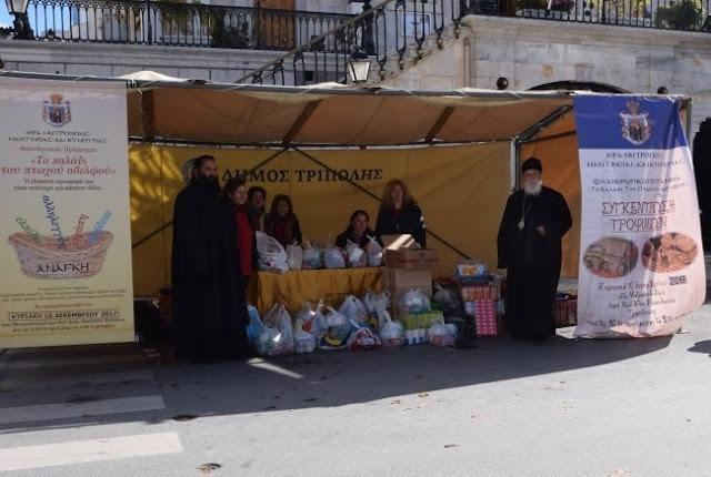 Η Μητρόπολη Μαντίνειας συλλέγει τρόφιμα για «το καλάθι του πτωχού αδελφού» (βίντεο)