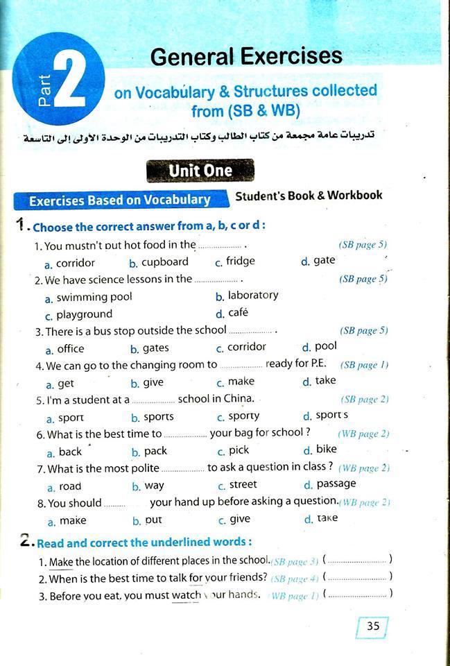 امتحان لغة انجليزية على الوحدة الاولى الصف الثانى الاعدادي الترم الاول المنهج الجديد  Unit 1 test prep 2
