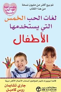 كتاب لغات الحب الخمس التي يستخدمها الأطفال pdf - جارى تشابمان