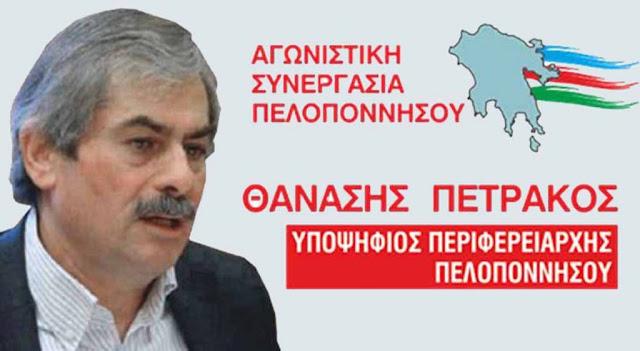 Θανάσης Πετράκος: Είμαστε αντίθετοι με το πολυνομοσχέδιο του Υπουργείου Παιδείας