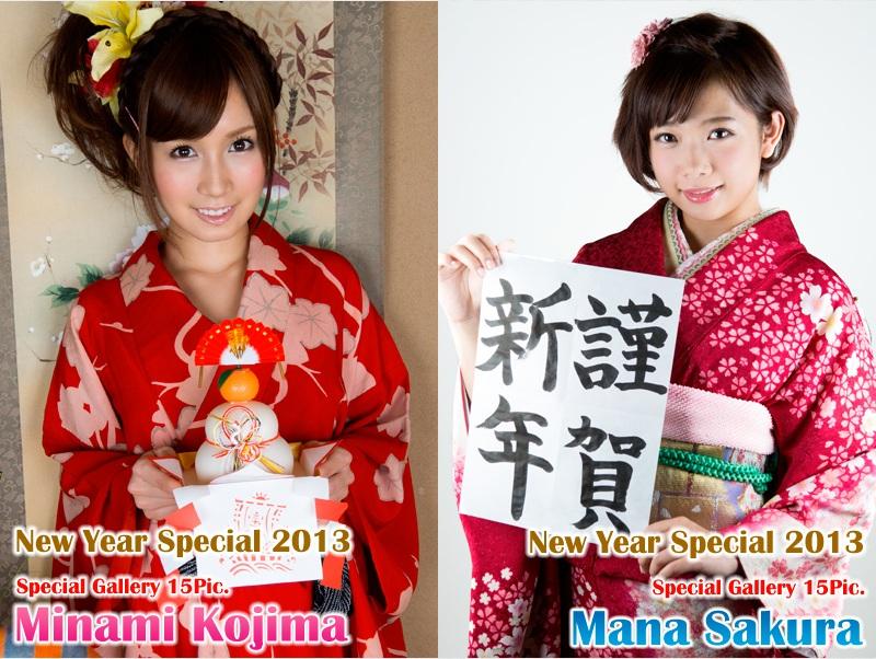 Iblraphise 2013-01-01 New Year Special 2013 紗倉まな.小島みなみ [30P36MB] 07250