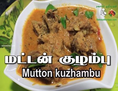 Asaiva Kuzhambu Vagaigal | Non-Veg Kuzhambu Varieties