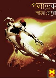 Palatak by Jafar Chowdhury digital book