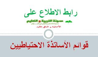 موقع تسجيل الاساتذة الاحتياطيين مفتوح الآن tawdif-de.education.gov.dz