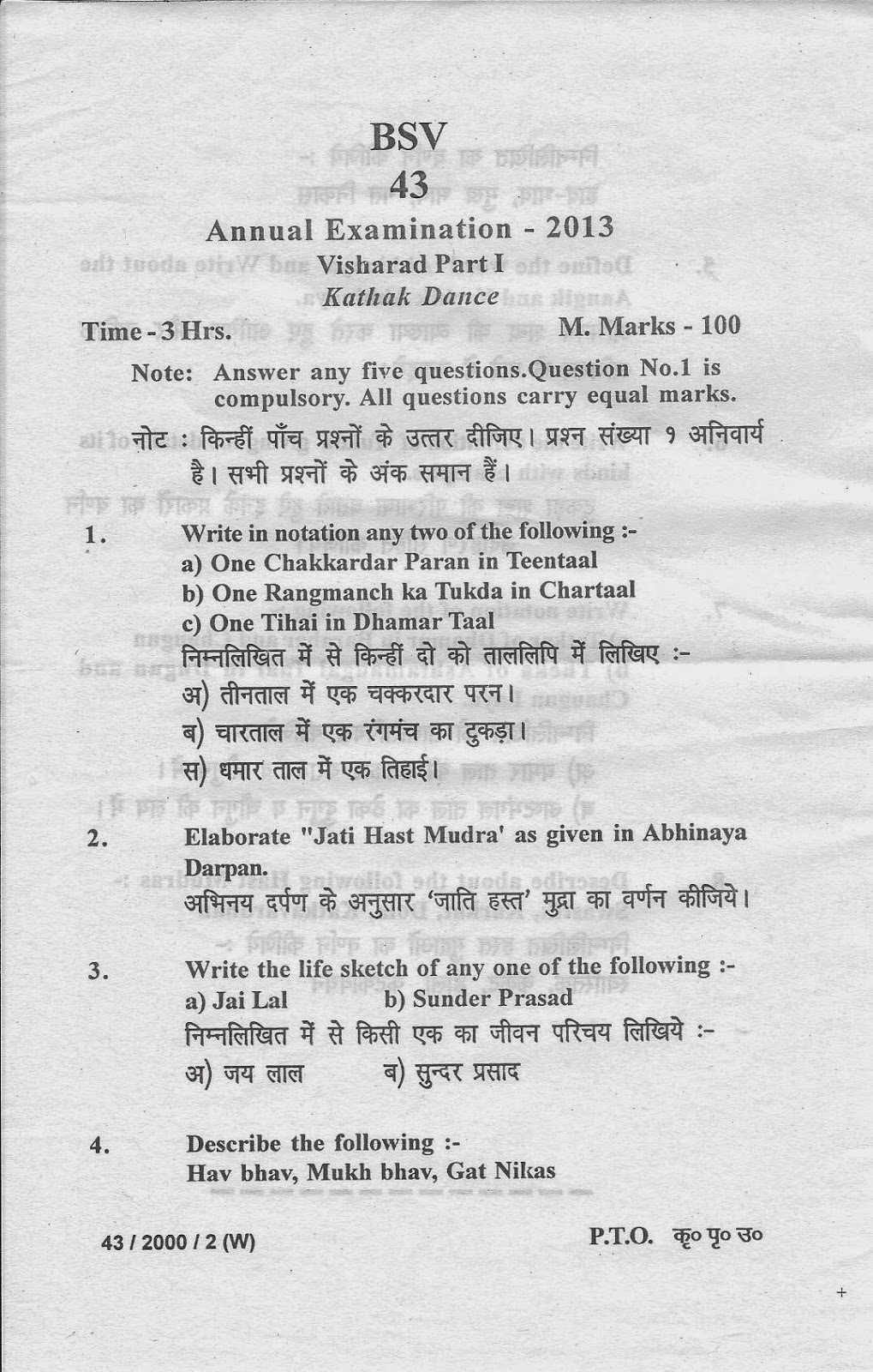 Old Question Papers of Music Examination: Bhatkhande