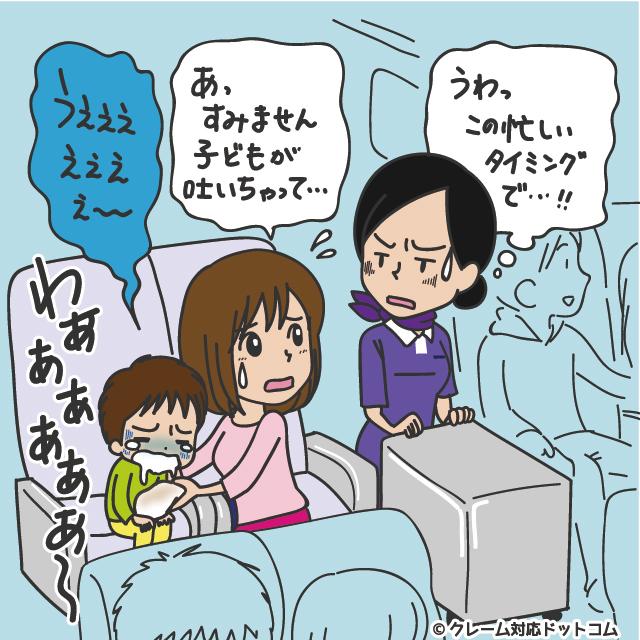 着陸直前の機内で子供が嘔吐して...