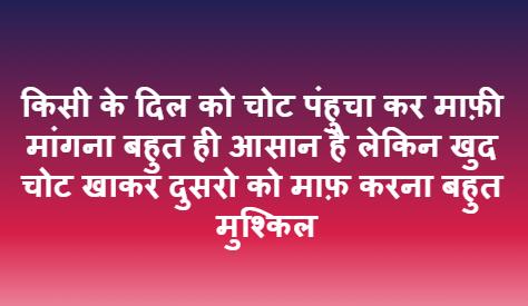 Best Latest Hindi Sher-o-Shayari