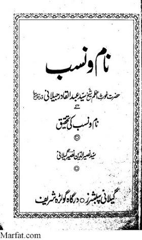 Nam O Nasb Hazrat Ghous E Azam Urdu PDF Islamic Book By Peer Syed Naseer ud Din Naseer