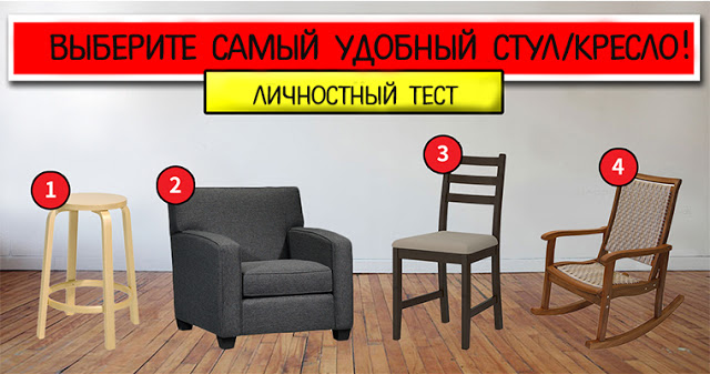 Тест: а куда бы сели вы?!