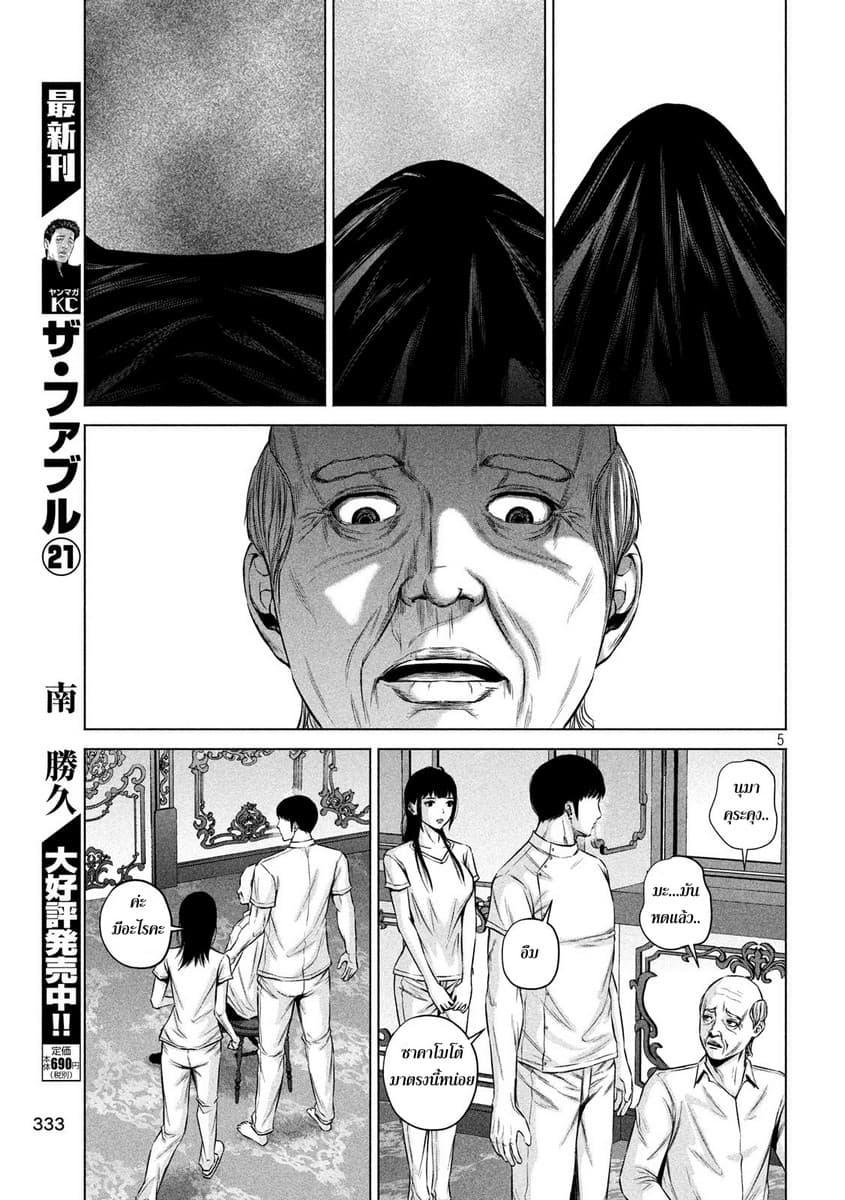 อ่านการ์ตูน Kenshirou ni Yoroshiku ตอนที่ 4 หน้าที่ 5