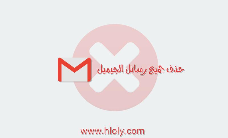 طريقة حذف رسائل بريدك على الجيميل