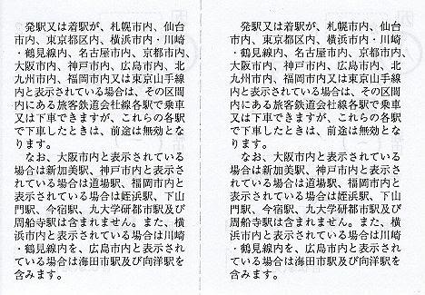 JR九州 栗野駅 発駅常備補充往復乗車券