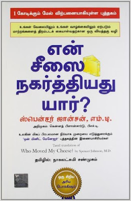 Download Free Book 'Yen Cheesai Nagarthiyadhu Yaar' (Who moved my cheese) in Tamil PDF