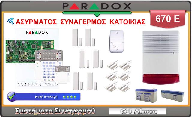 http://g4alarm.blogspot.gr/2016/01/paradox-sp-5500-k32rf.html#.Vp0gxE9GRyw