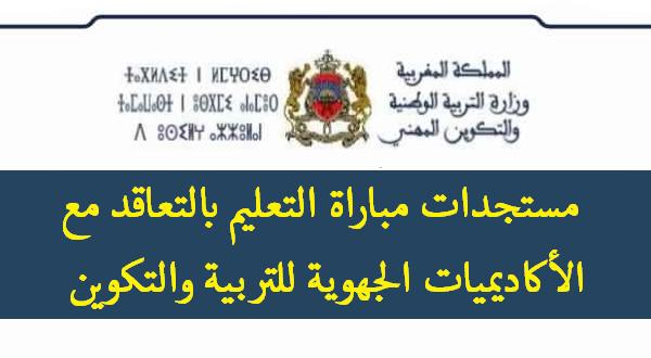 وزارة التربية الوطنية إعفاء المترشحين لمباريات التوظيف بالتعاقد من شرط السن