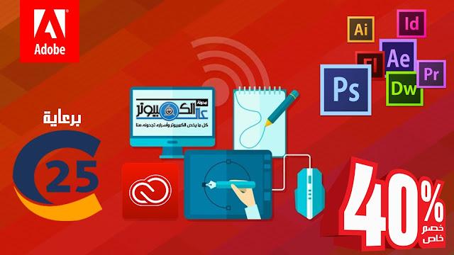هدية عيد الفطر | اشترك بمجموعة برامج Adobe CC بأسعار رائعة وأحصل على خصم بقيمة 40%