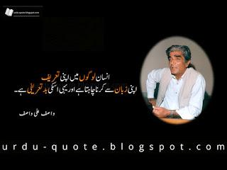 Wasif Ali Wasif Quotes urdu 0