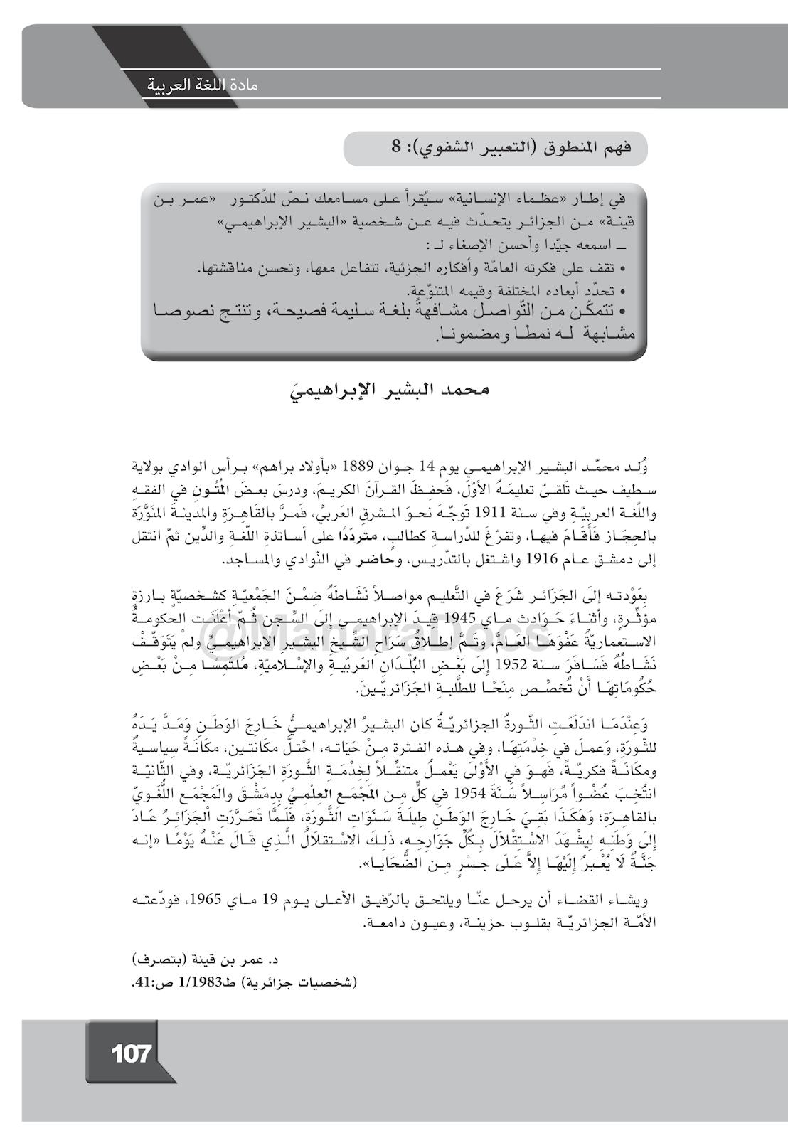 نص درس محمد البشير الإبراهيمي اللغة العربية للسنة الاولى 1 متوسط الجيل الثاني