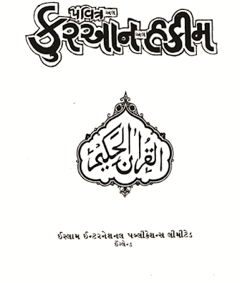 The Holy Quran with Gujarati Translation PDF Download