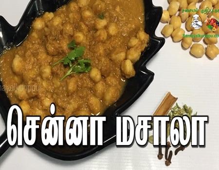Chana masala   Samayalkurippu in Tamil