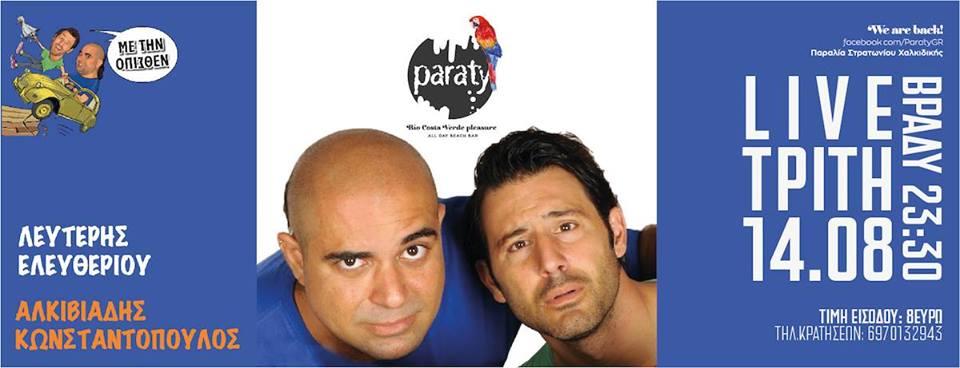 Ελευθερίου – Κωνσταντόπουλος live@Paraty All Day Beach Bar