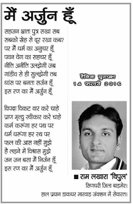Ram Lakhara Hindi Poems