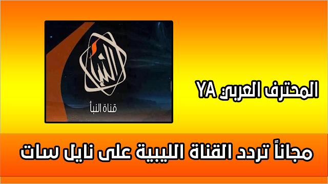 مجاناً تردد القناة الليبية على نايل سات