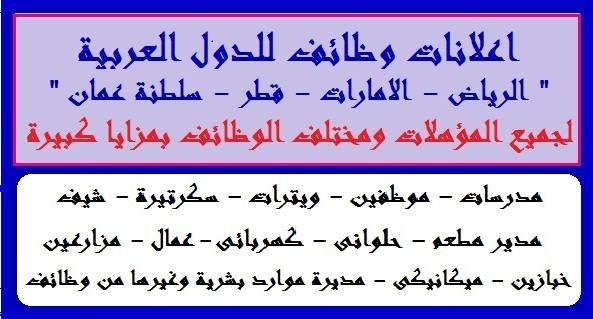 """اليوم - وظائف لجميع المؤهلات بالدول العربية """"السعودية - عمان - الامارات - قطر"""" بمزايا كبيرة"""