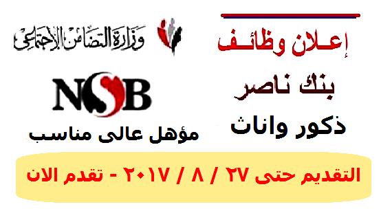 """اعلان وظائف بنك ناصر الاجتماعى """" ذكور واناث """" مؤهل عالى مناسب والتقديم حتى 27 / 8 / 2017 - تقدم الان"""