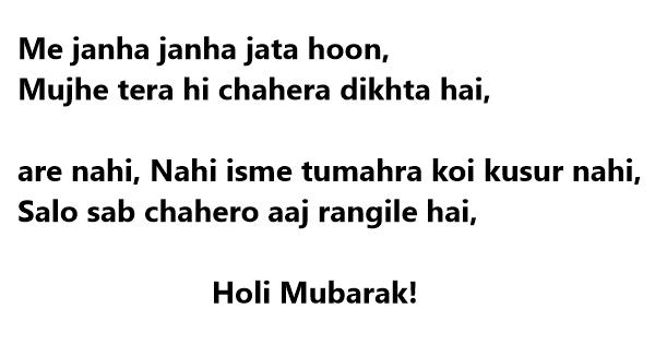 funny shayari for holi