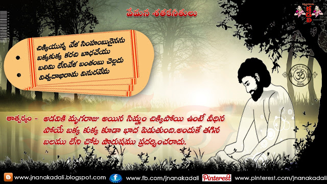 Here is Images for vemana poems,sumati satakam,vemana padyalu in telugu mp3,vemana padyalu in english,telugu padyalu with meaning,yogi vemana padyalu in telugu pdf,vemana satakam in telugu download,telugu padyalu on chaduvu,kumara satakam,vemana satakam in telugu pdf,vemana satakam in telugu pdf download,vemana satakam in telugu mp3 free download,vemana satakam in telugu script,vemana satakam in telugu download,vemana satakam in telugu books,vemana satakam in telugu mp3,vemana satakam in telugu audio,Images for vemana satakam in telugu with meaning,telugu Vemana padyalu, telugu vemana sathakaalu, vemana telugu padyalu with meaning,vemana telugu sathakam with telugu bavalu