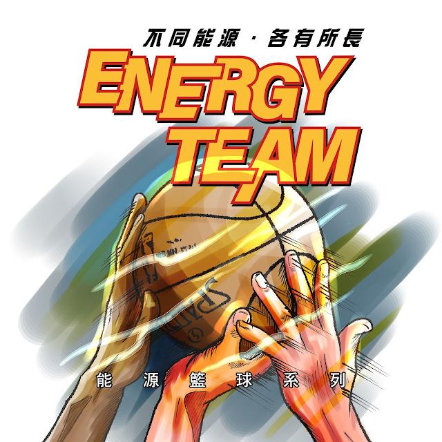 經濟部推出能源籃球系列圖卡