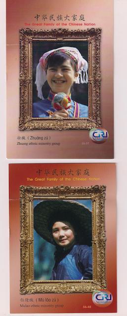 Cartão QSL chinês