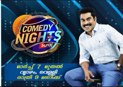 Comedy Nights With Suraj  On Zee Keralam launching on 7th March 2019