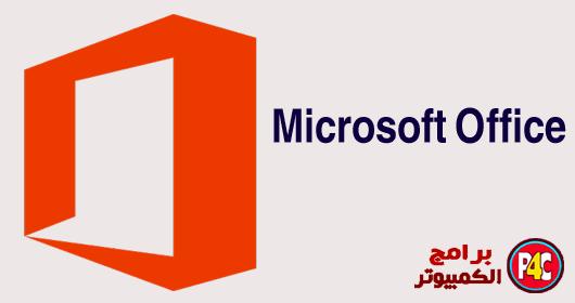 تحميل برنامج الاوفيس الجديد Microsoft Office 2016
