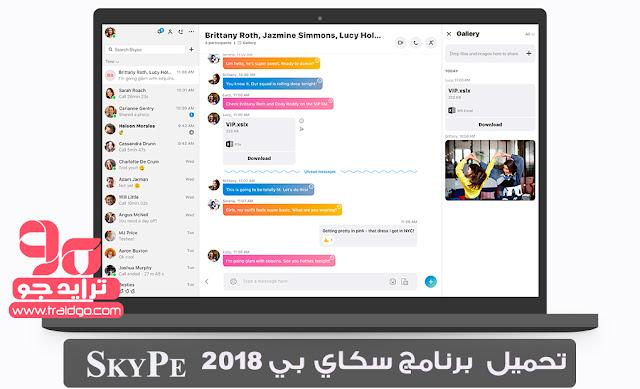 تحميل برنامج سكاي بي عربي  للكمبيوتر والموبايل 2018 Skype كامل ومجانا