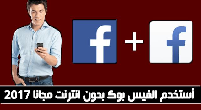 فيس بوك بدون انترنت مجانا بدون رصيد وبلا بيانات اتصال للاندرويد وللكمبيوتر بدون روت