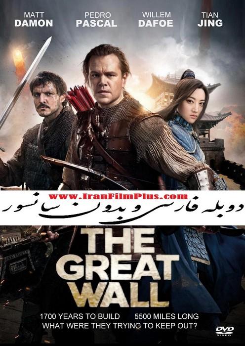 دانلود فیلم (2016) The Great Wall