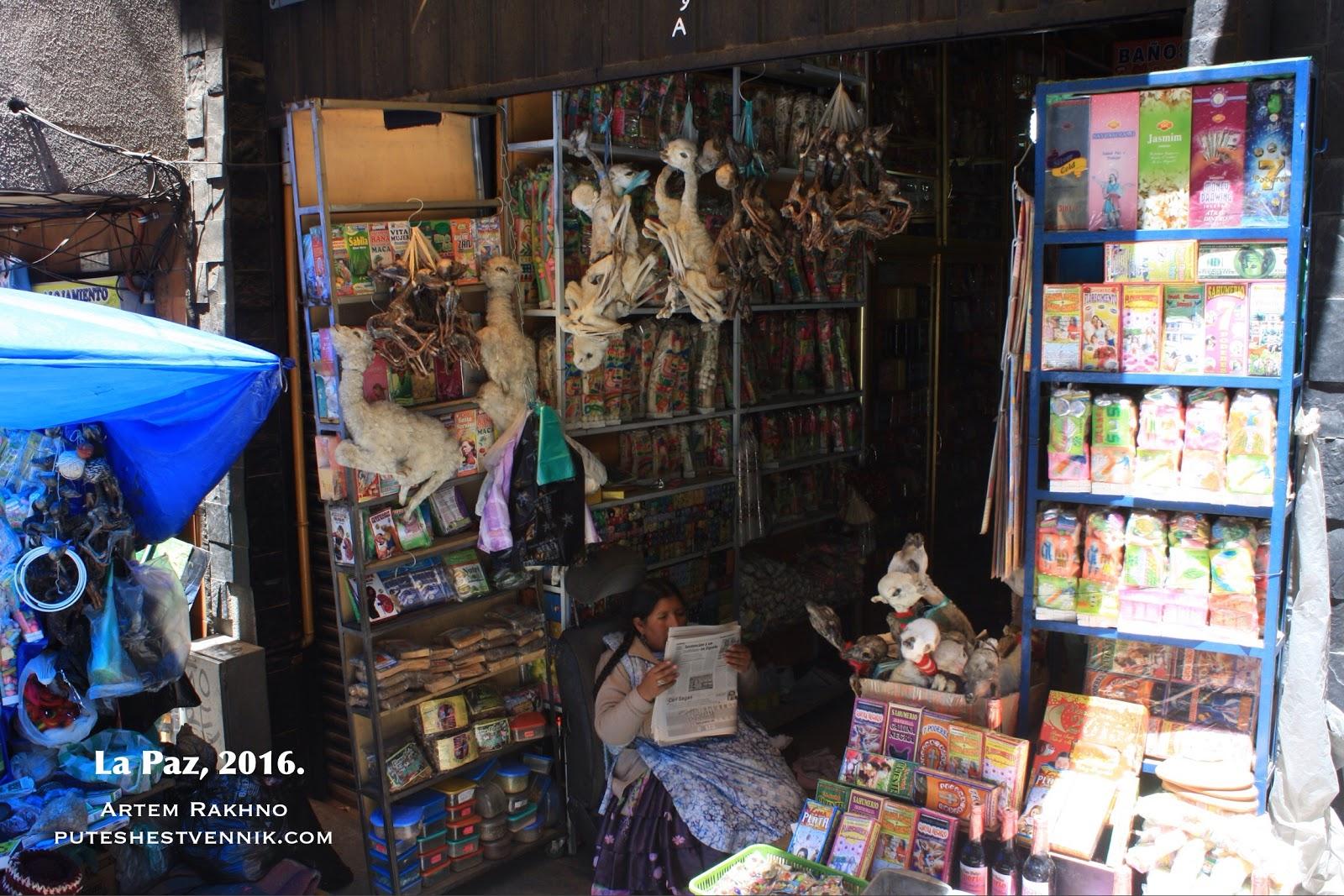 Магазин колдовства