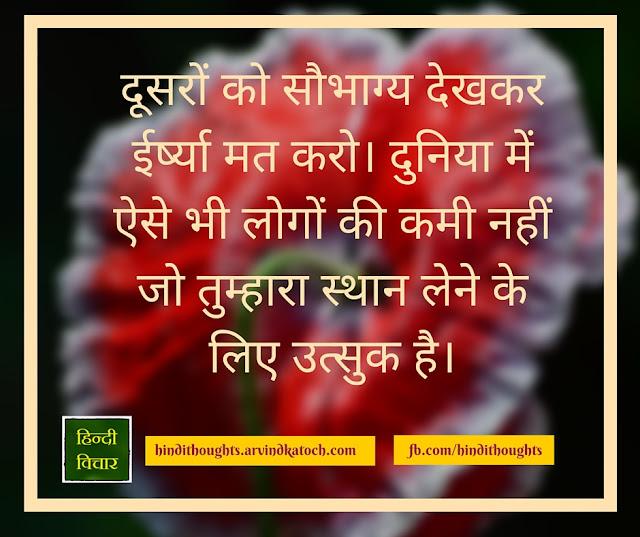 Hindi Thought, image,  feel, envious, Good luck, दूसरों, सौभाग्य, ईर्ष्या, Hindi, Hindi quote,