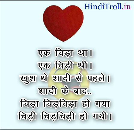 Ek Chida Tha Ek Chidi Thi | Love Funny After Marrige Funny Hindi Quotes Picture And Wallpaper For Facebook And Whatsapp