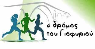 Άρτα: Ξεκινούν Σήμερα Οι Εγγραφές Για Τον 5ο «Δρόμο Του Γιοφυριού» Που Θα Πραγματοποιηθεί Στις 31 Μαρτίου